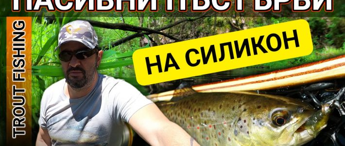 КАК ДА ловим БАЛКАНКИ на силикон – риболов на пасивна пъстърва – passive trout fishing
