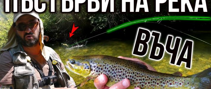 Риболов на пъстърва на река Въча